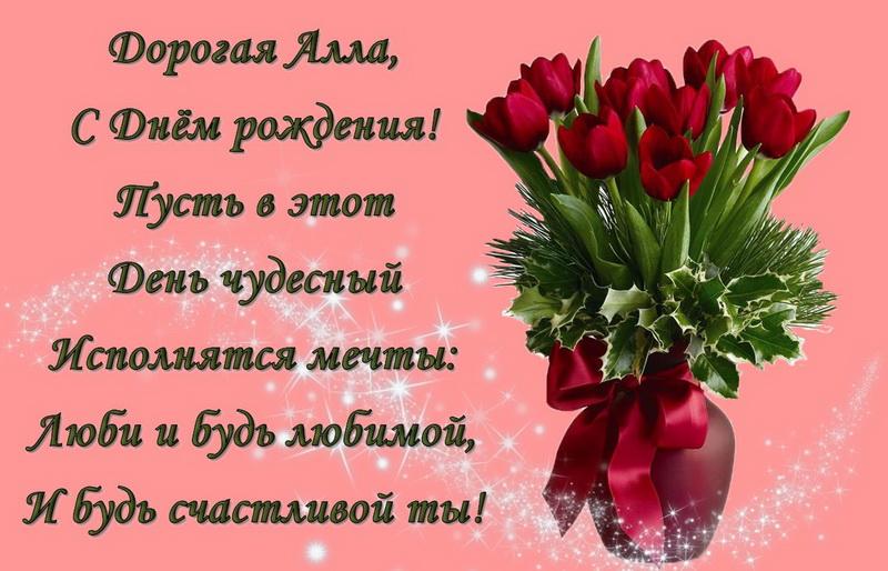 Букет цветов и пожелание для Аллы
