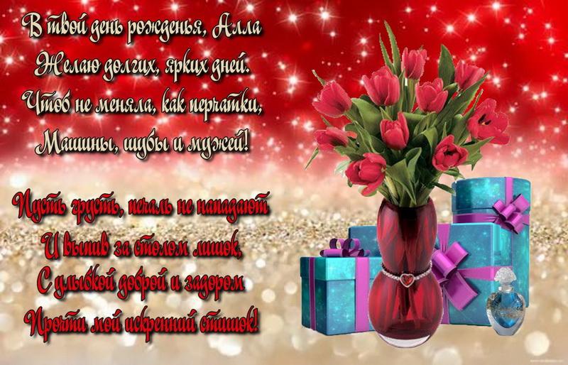 Поздравление для Аллы на День Рождения