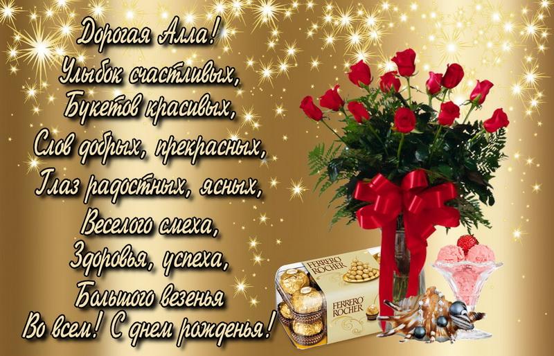 Открытка с букетом роз и конфетами