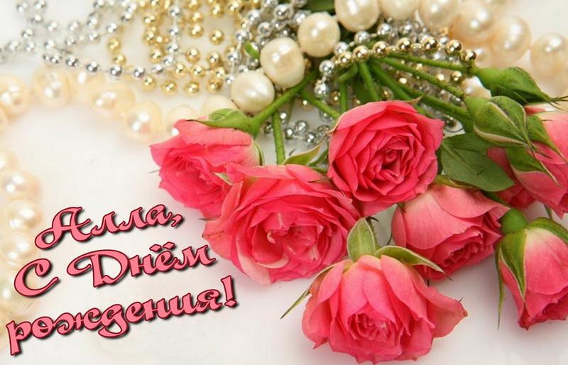 Алла, с Днём Рождения, букет роз