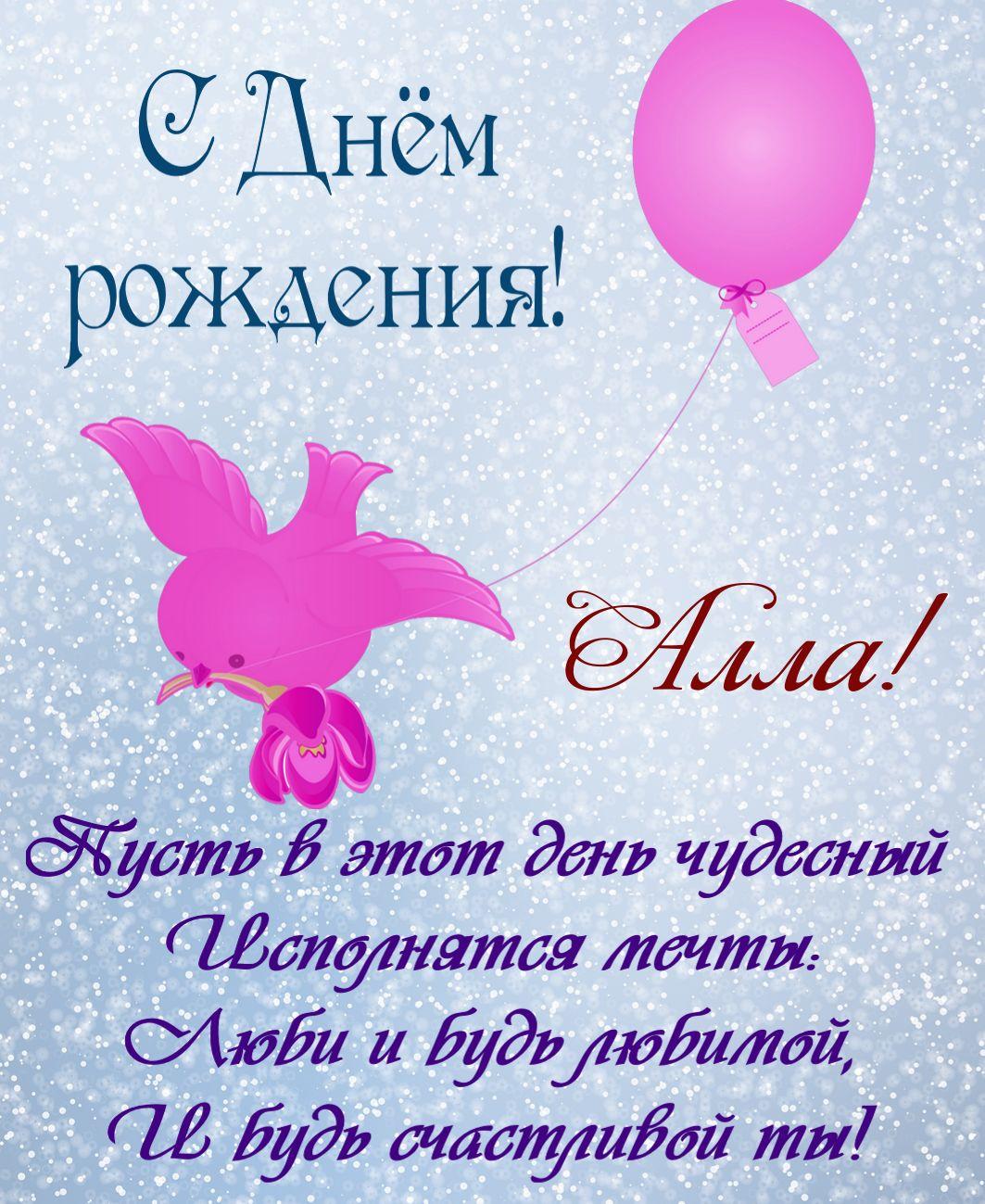 Открытка - розовый голубь и шарик на День рождения Алле