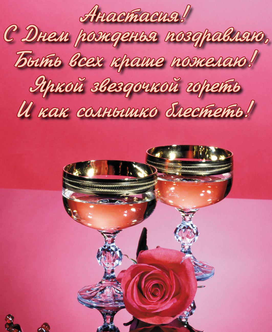 открытка - роза и бокалы с шампанским для Анастасии