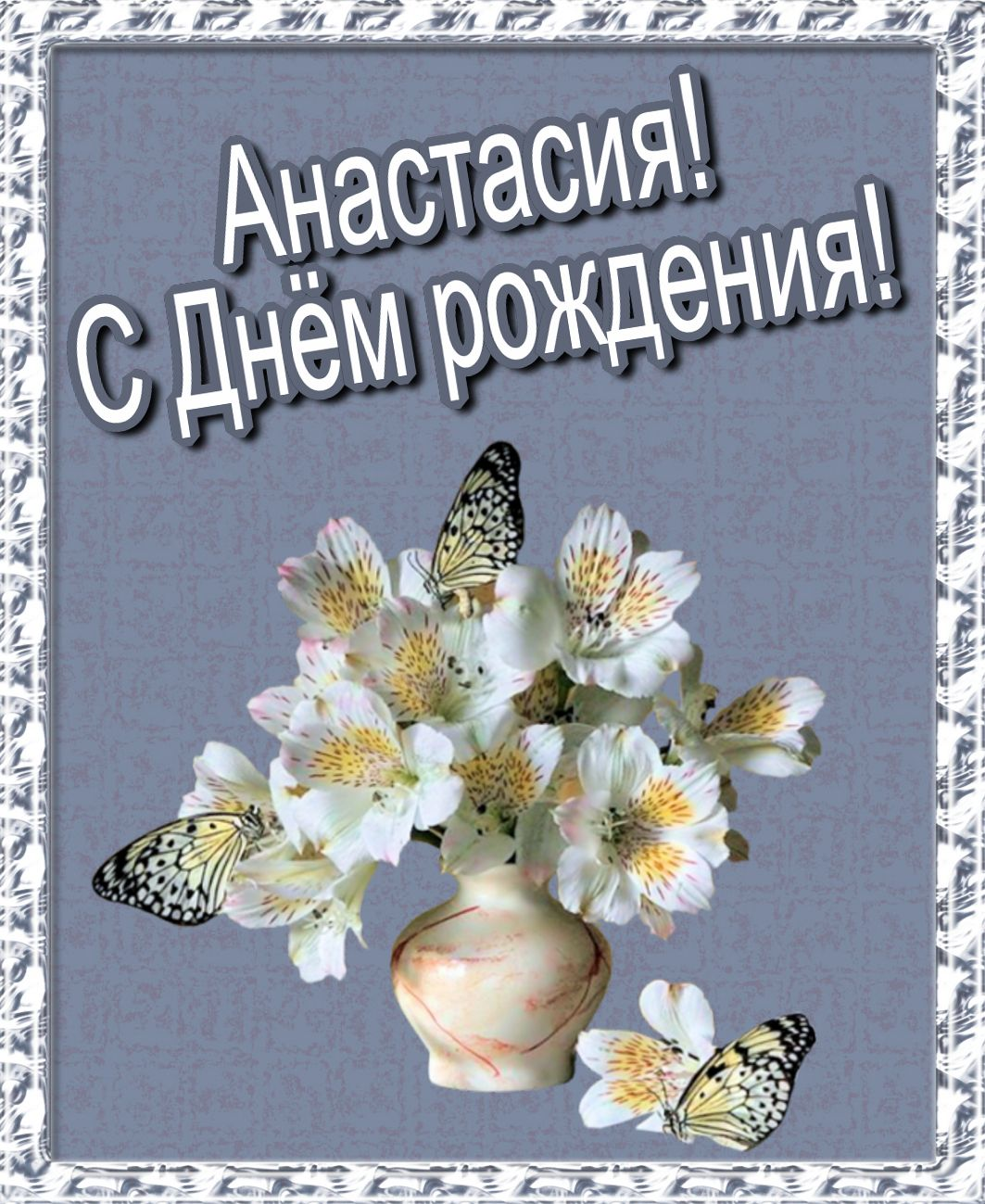 открытка - ваза с белыми цветами и бабочками для Насти