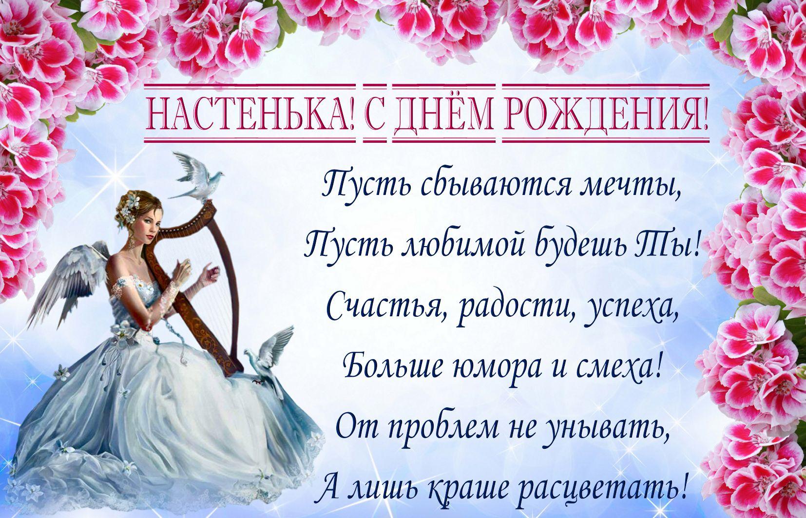 Открытка на день рождения Анастасии - ангел с лирой в рамке из цветов