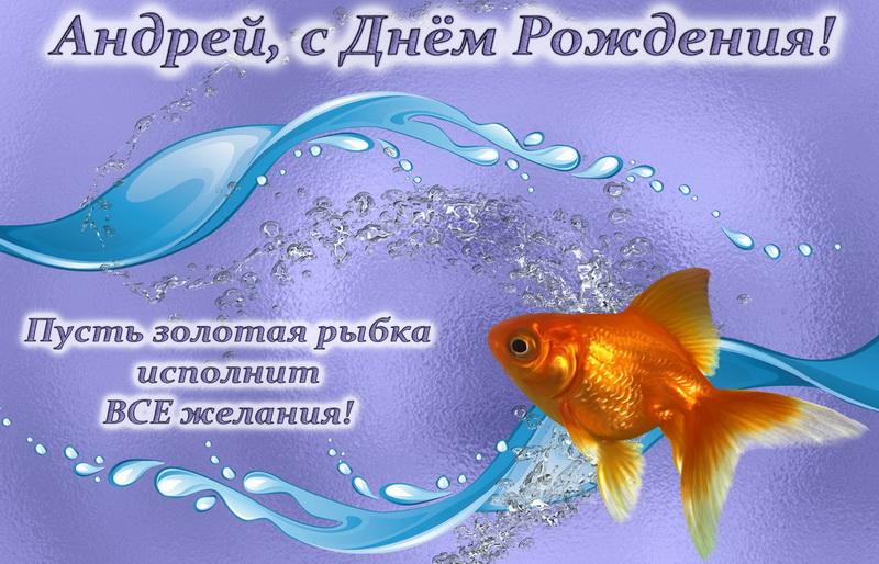 Пусть золотая рыбка исполнит все желания