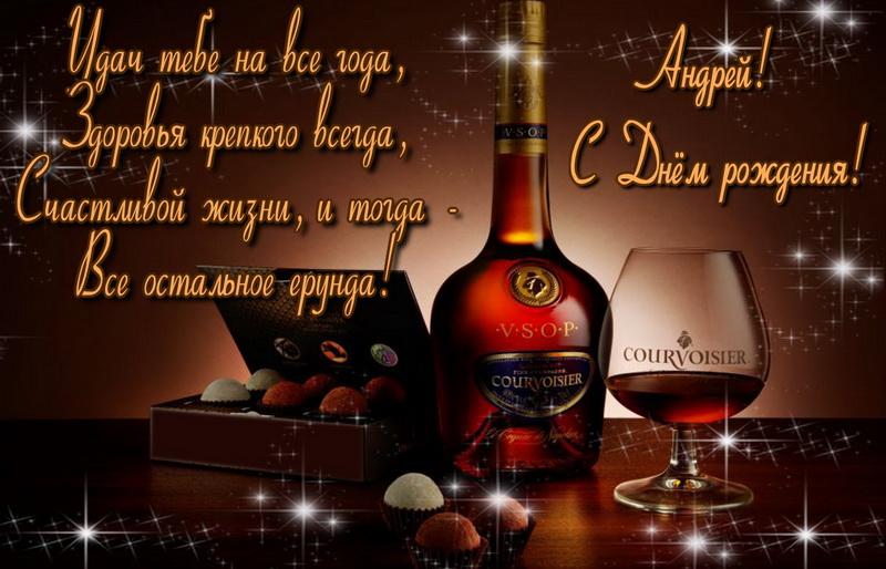 Коньяк и пожелание на День Рождения Андрею