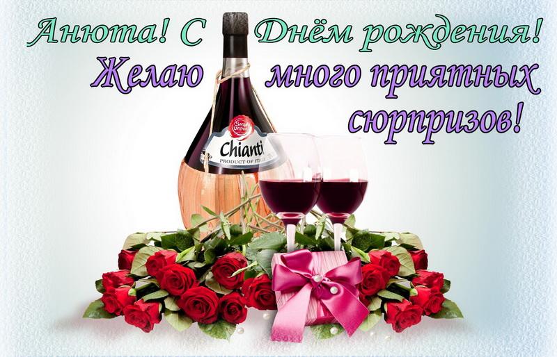 Букет роз и поздравление для Анюты