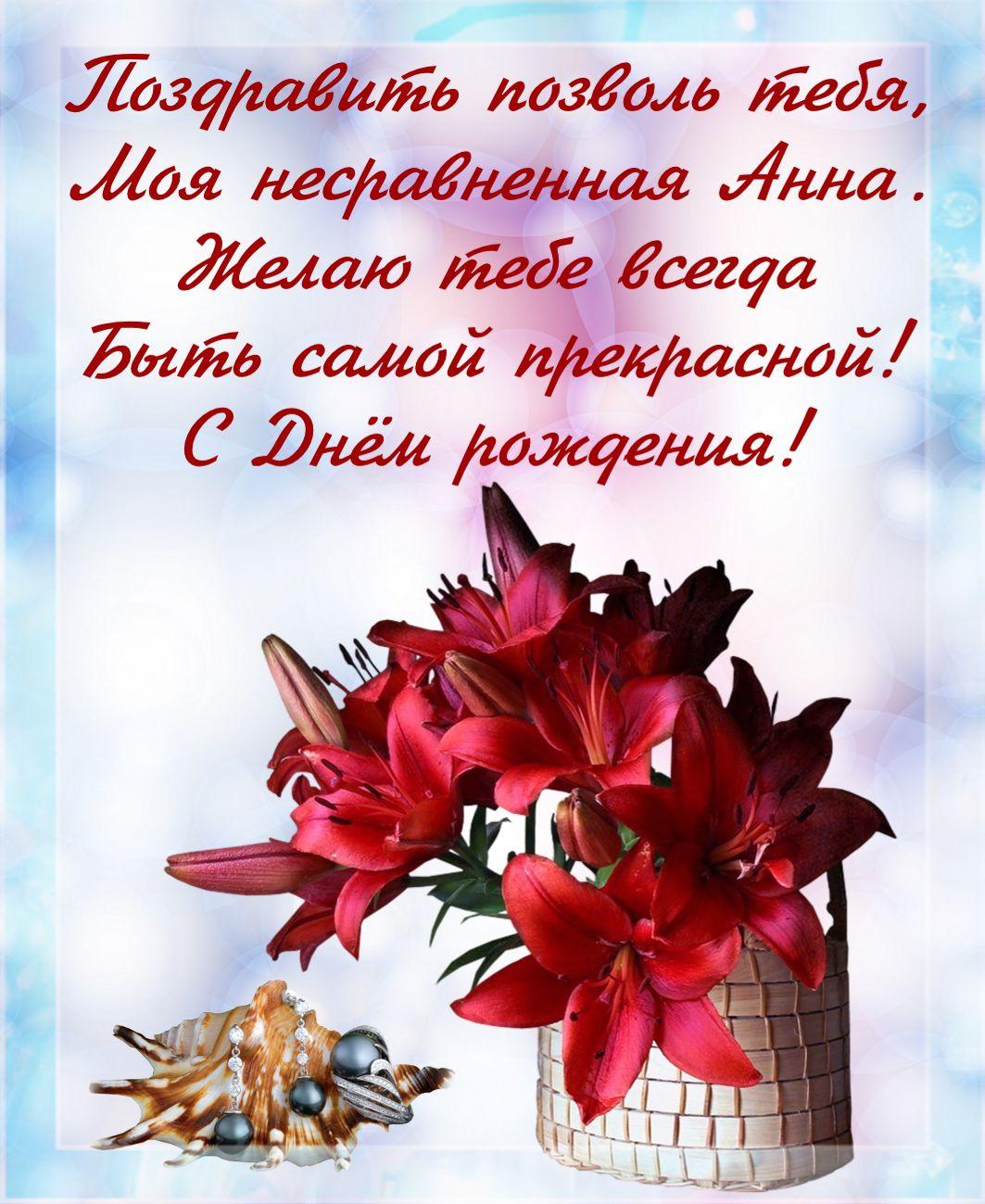 Цветы и пожелание Анне на День рождения