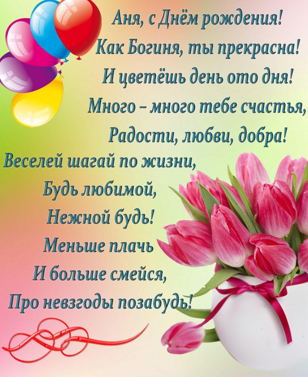 Красивое пожелание с цветами и шариками