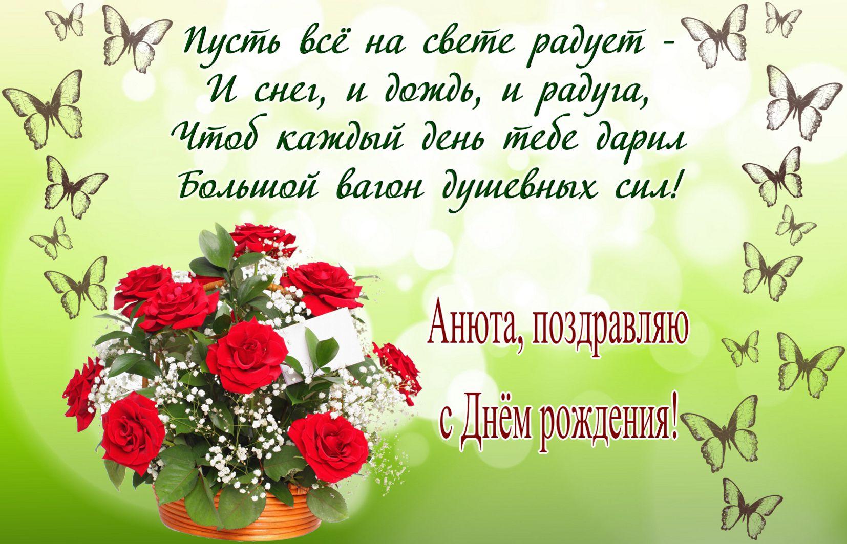 Букет цветов и пожелание для Ани