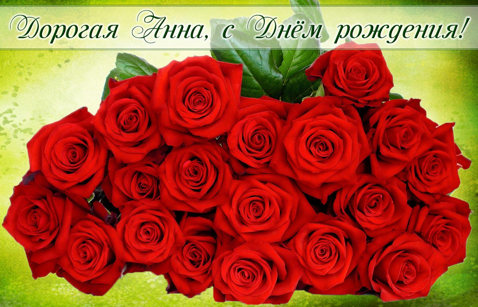 Огромный букет красных роз для Анны