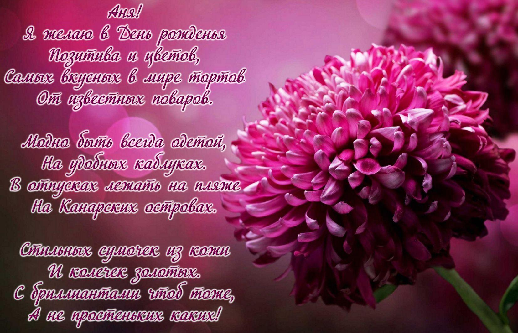 Открытка с пожеланием и красивым бордовым цветком