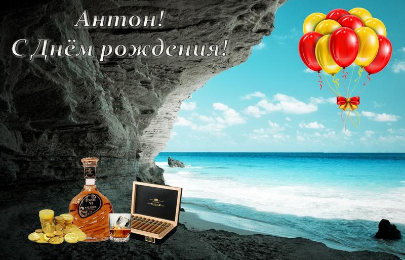 Шарики на фоне скал у моря для Антона