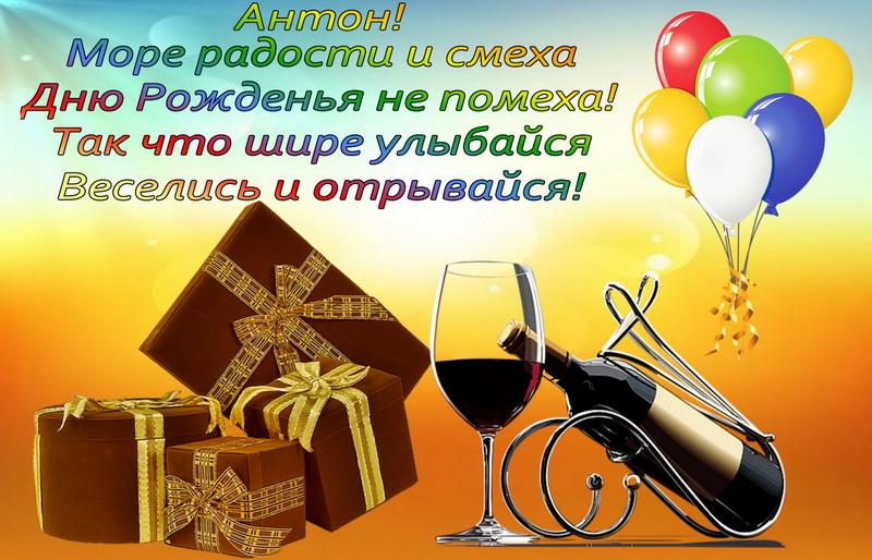 Вино, подарки и пожелание Антону