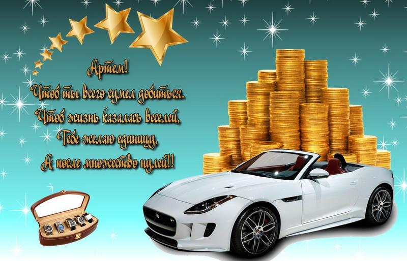 Белая машина и куча золотых монет для Артема