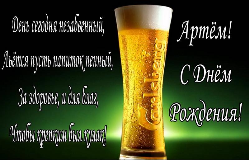 Открытка с пожеланием и бокалом пива на День Рождения