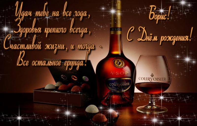 Коньяк и конфеты Борису на День Рождения