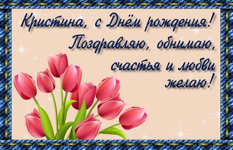 Открытка с красными тюльпанами для Кристины