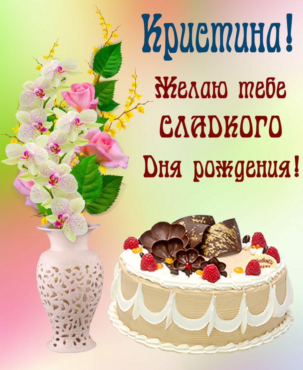 Открытка с тортом и цветами для Кристины