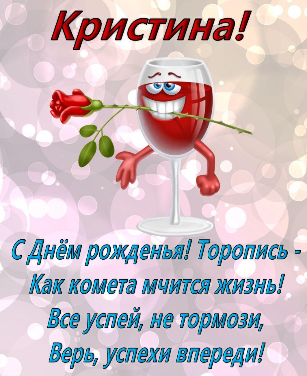 Бокал вина с розой на День рождения