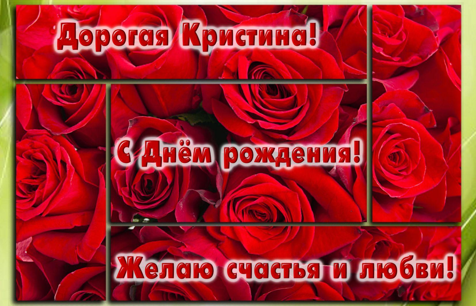 Красные розы на День рождения Кристине