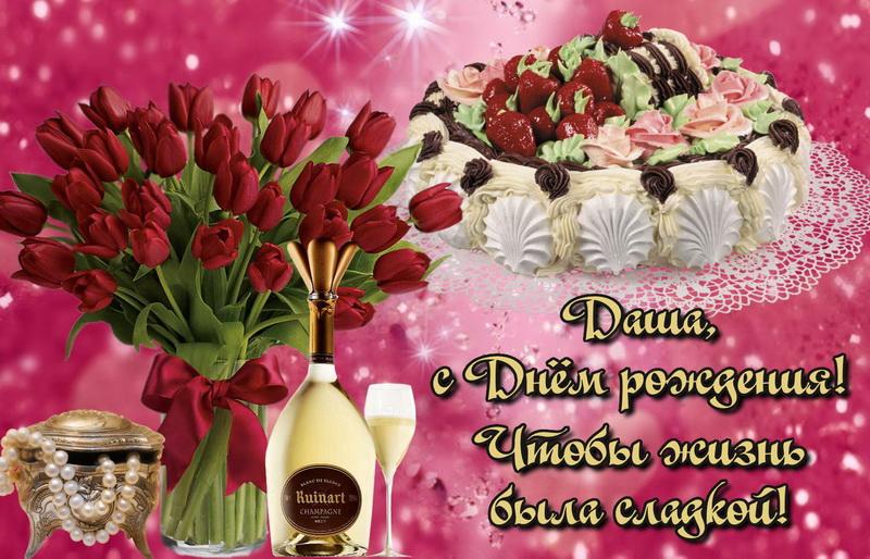 Букет цветов и тортик для Даши