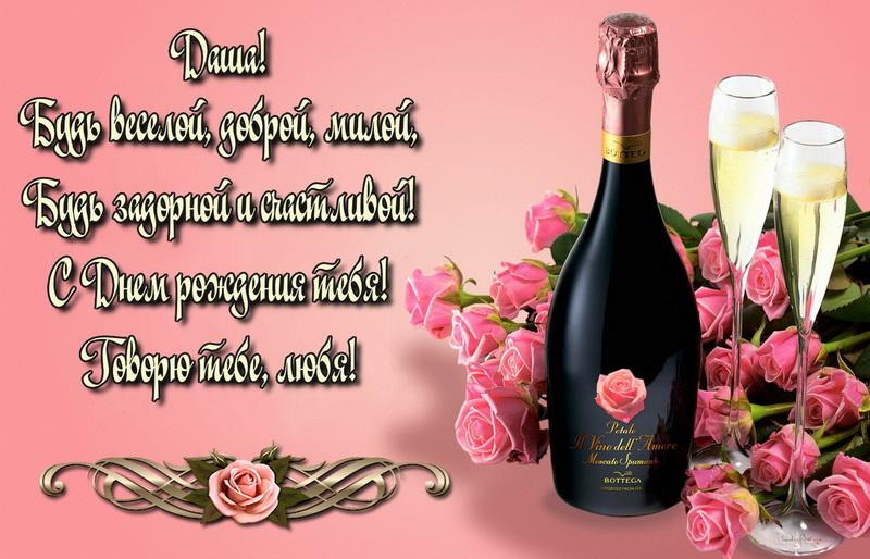 Шампанское с цветами и пожелание Даше