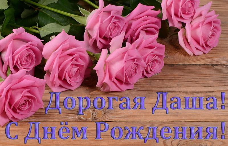Открытка с красивыми розами на День Рождения