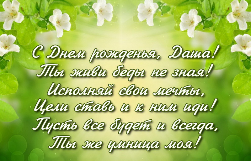 Пожелание для Даши на зеленом фоне с цветами