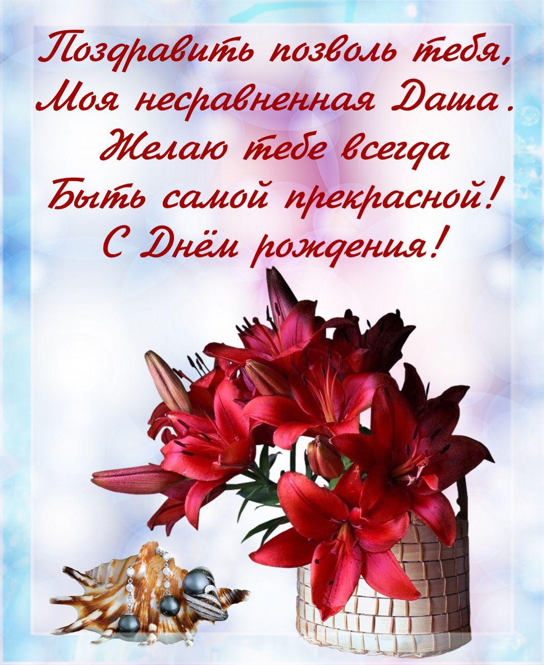 открытка - красные цветы и поздравление Даше на День Рождения