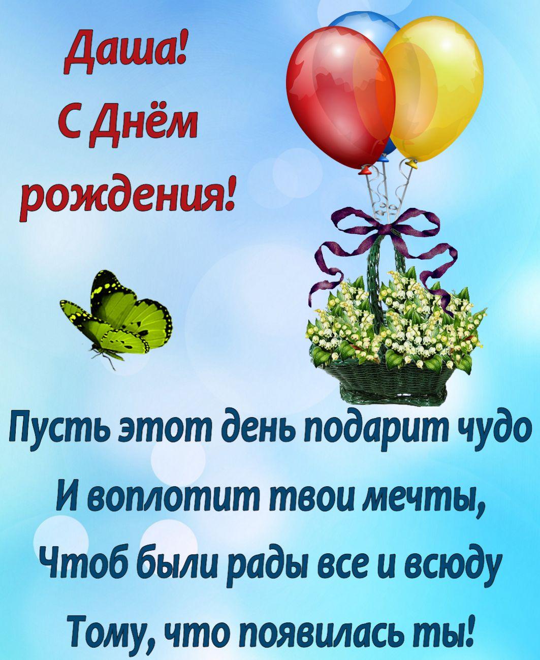 Открытка с рождением даши, днем рождения