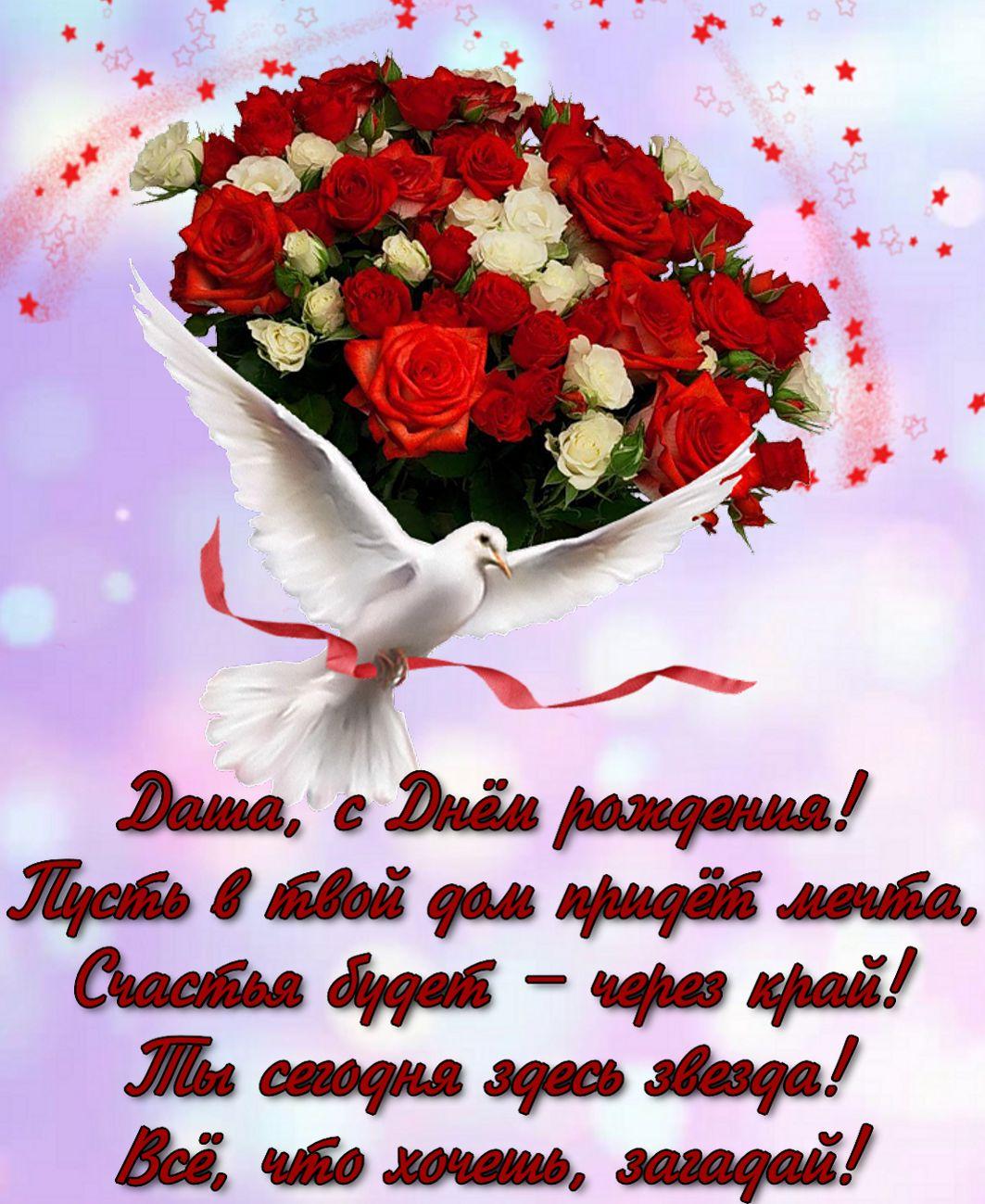 открытка - букет роз и голубь на День Рождения Даше