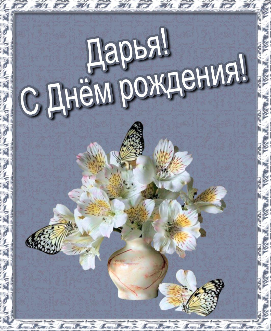 открытка - букет цветов в вазе с бабочками для Дарьи