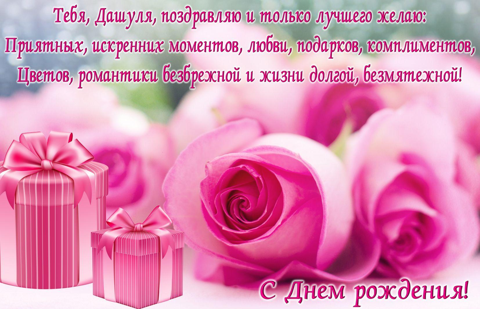 Открытка на День рождения Дарье - поздравление с подарками и розами