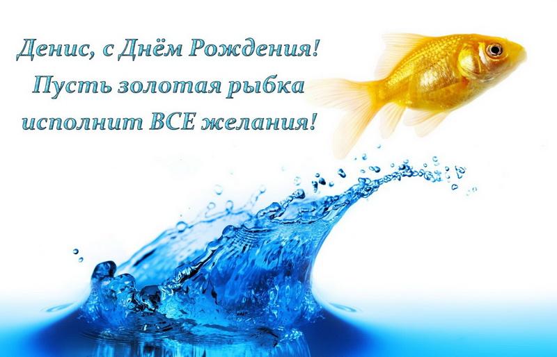 Золотая рыбка Денису на День Рождения