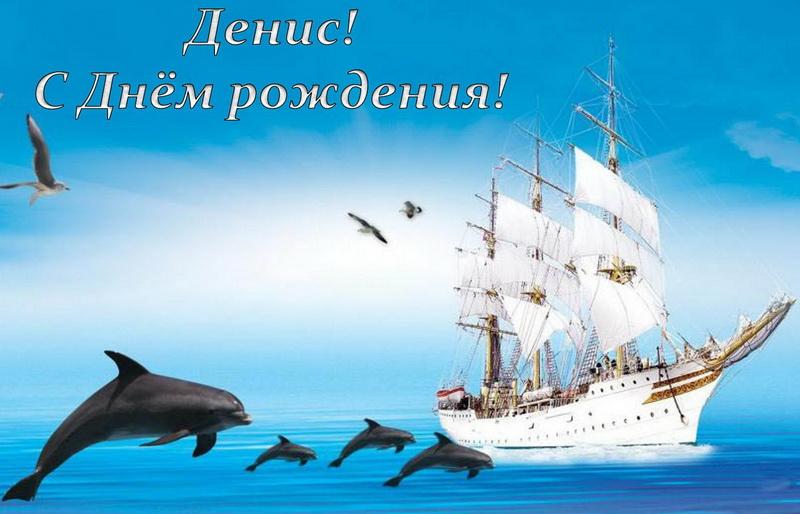Открытка - большая яхта и дельфины на морском просторе