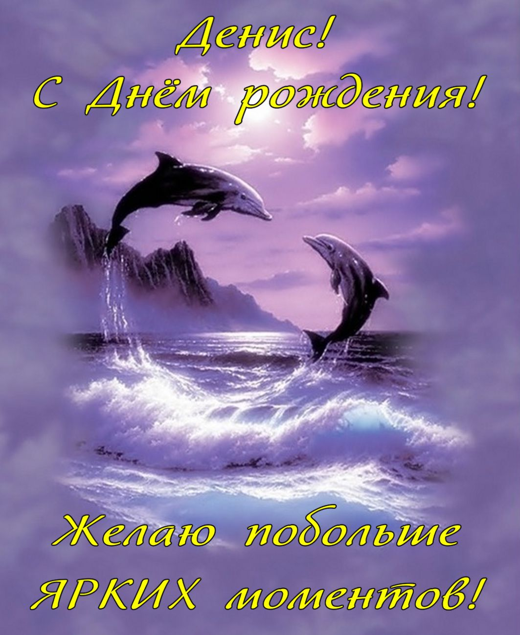 Открытка с Днем рождения Денису - дельфины в море на красивом фоне