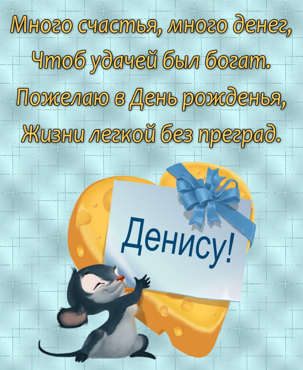 Мышонок с сыром в виде подарка и пожелание