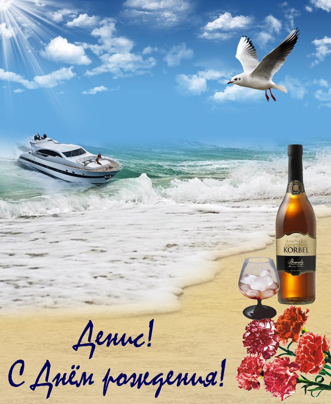 Открытка с Днем рождения Денису - морской прибой под ясным небом