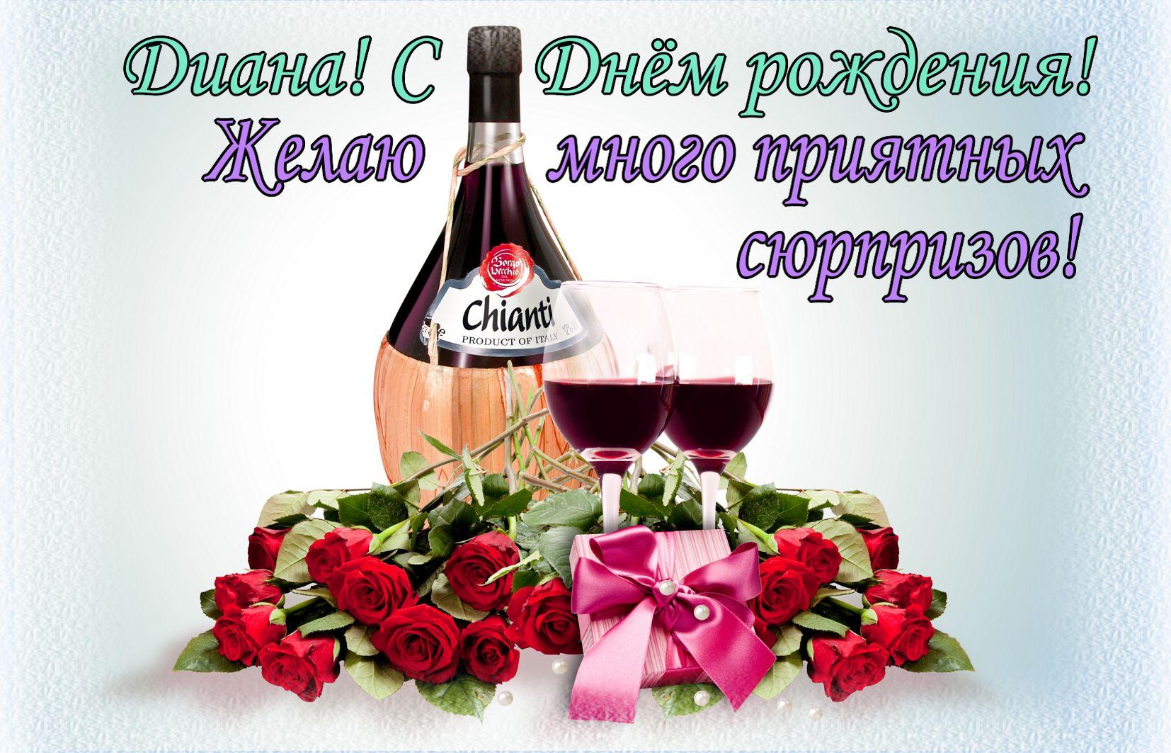Открытка с красными розами и хорошим вином