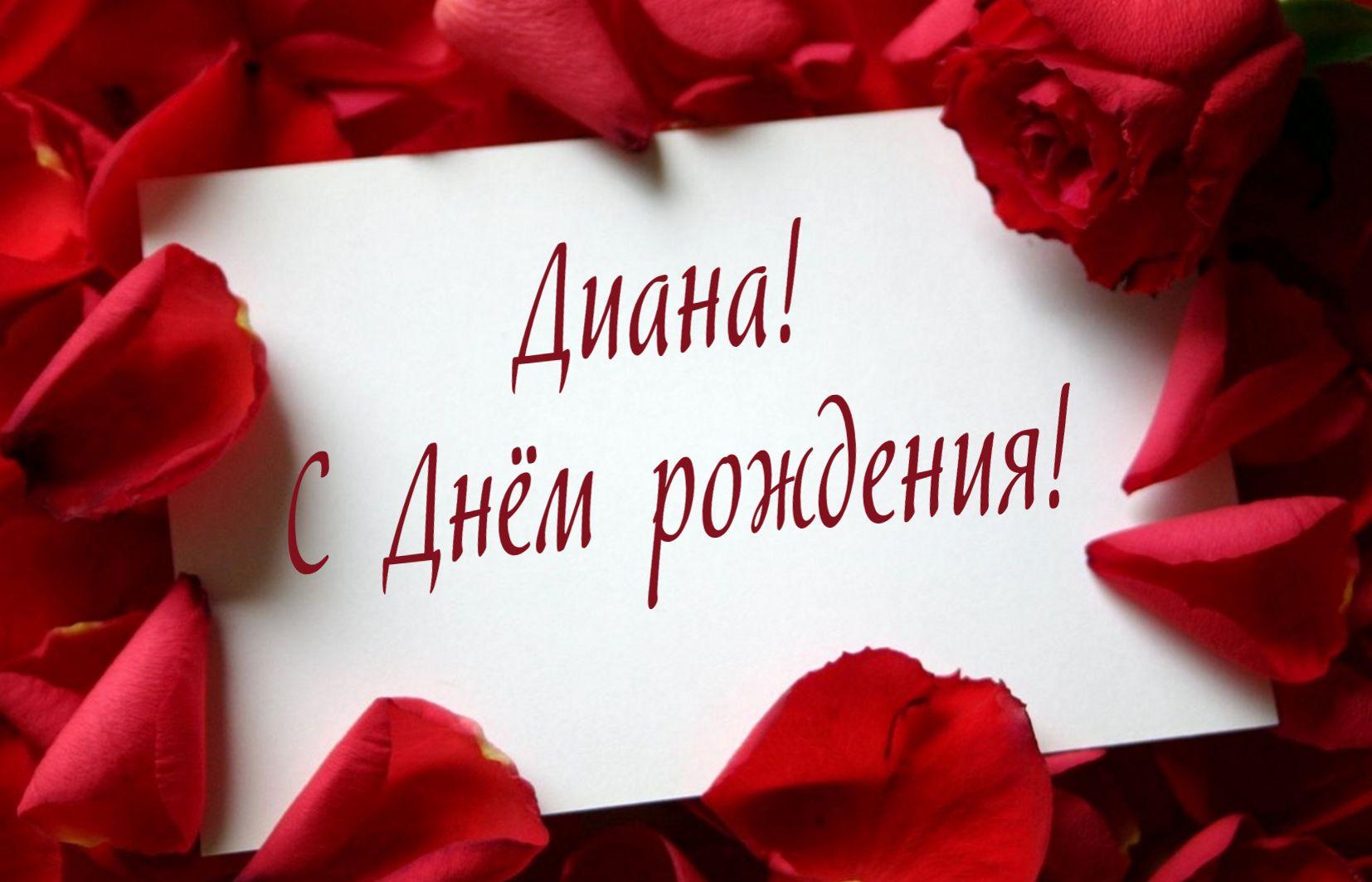 Открытка с Днем рождения Диане - поздравление в обрамлении из красных роз