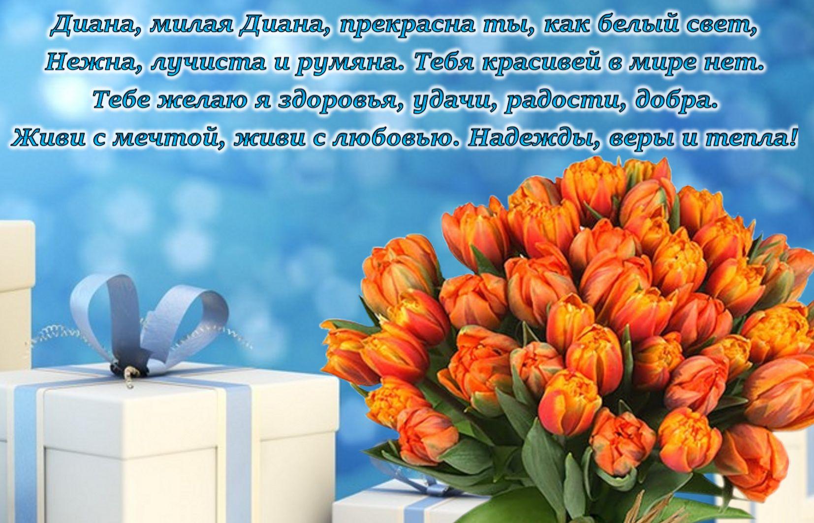 Букет роз и пожелание в стихах для Дианы