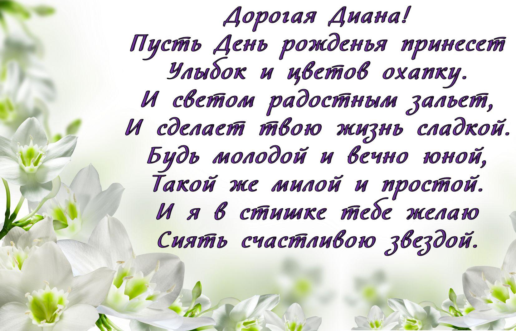 Открытка с Днем рождения Диане - красивое пожелание на фоне белых цветов