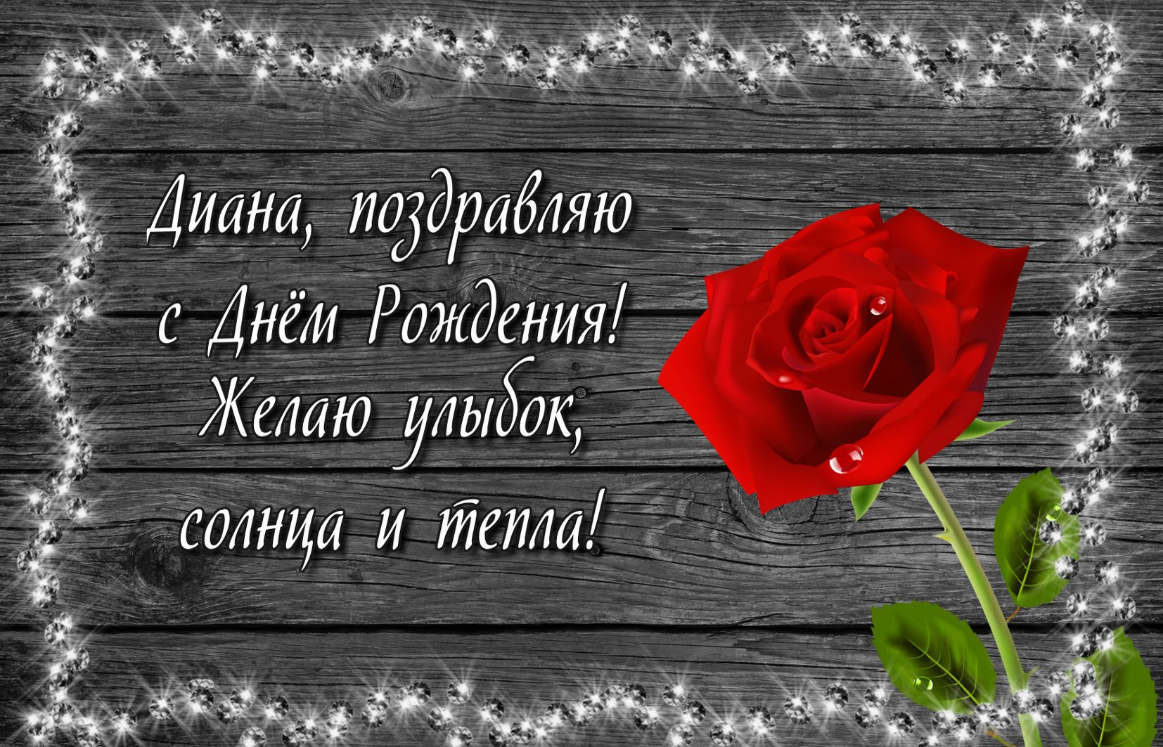 Открытка с розой на сером блестящем фоне Диане на День рождения