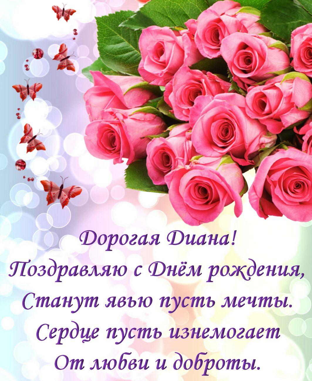 Пожелание и розовые розы для Дианы