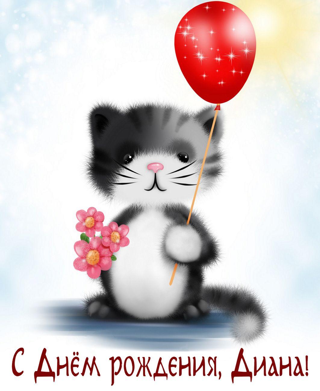 С днем рождения диана открытки