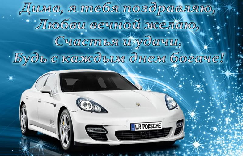 Открытка - белый автомобиль на синем блестящем фоне
