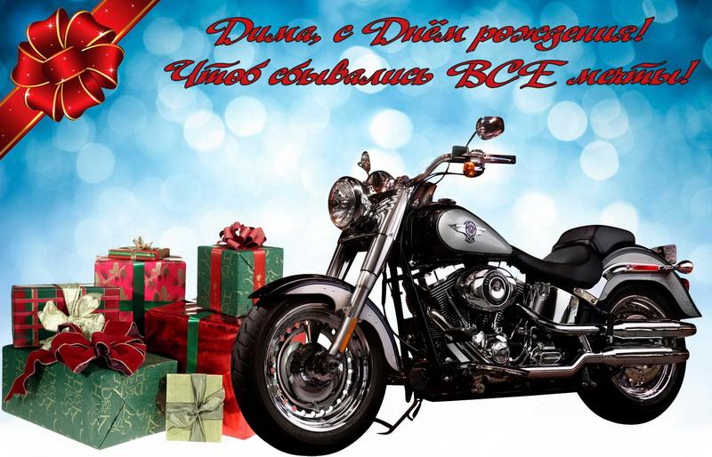 Открытка с мотоциклом и кучей подарков Дмитрию