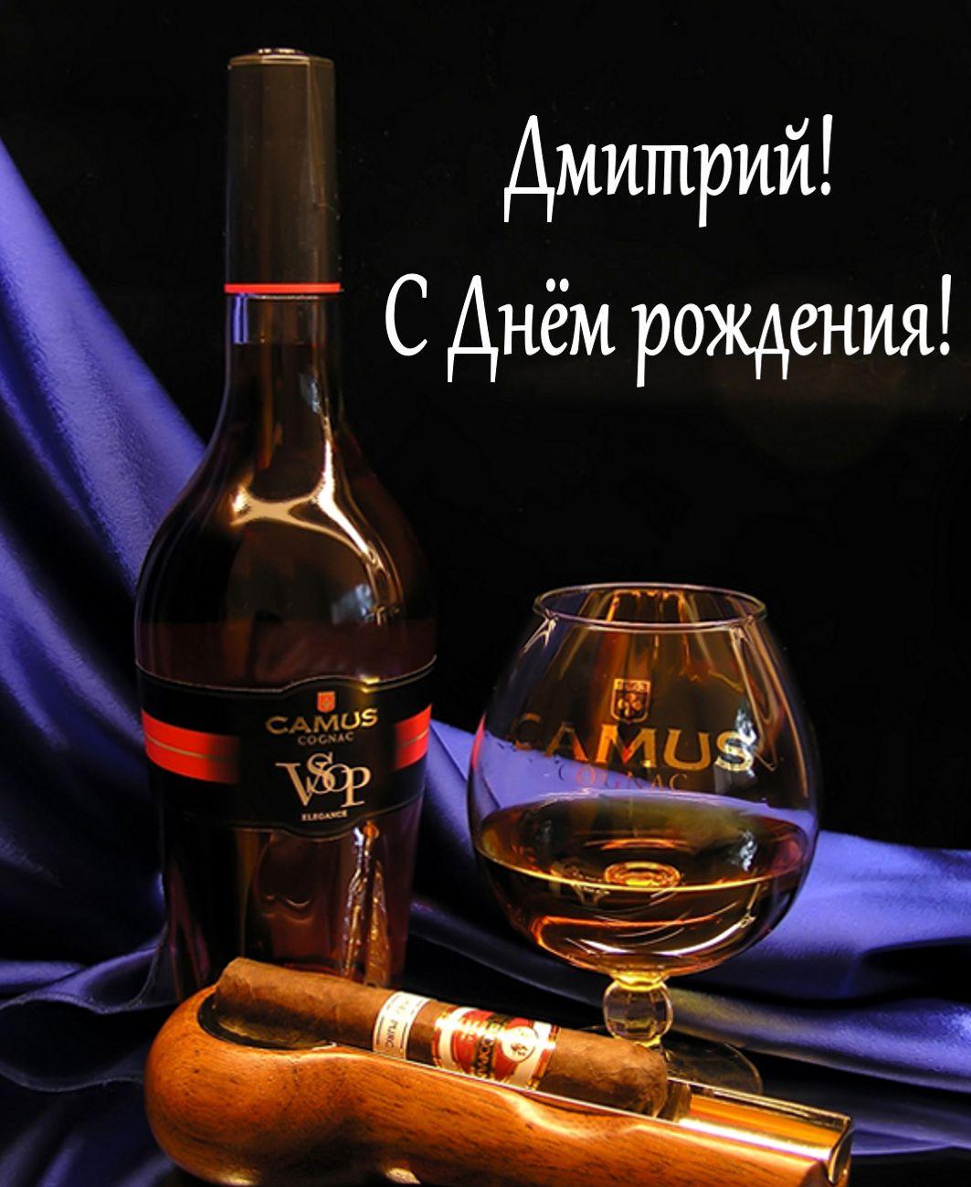 Открытка - коньяк и сигара Дмитрию на День рождения