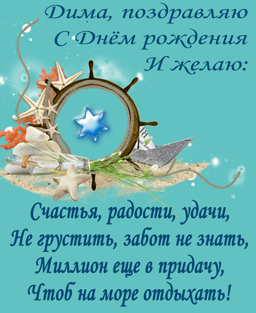 Открытка на морскую тематику для Димы